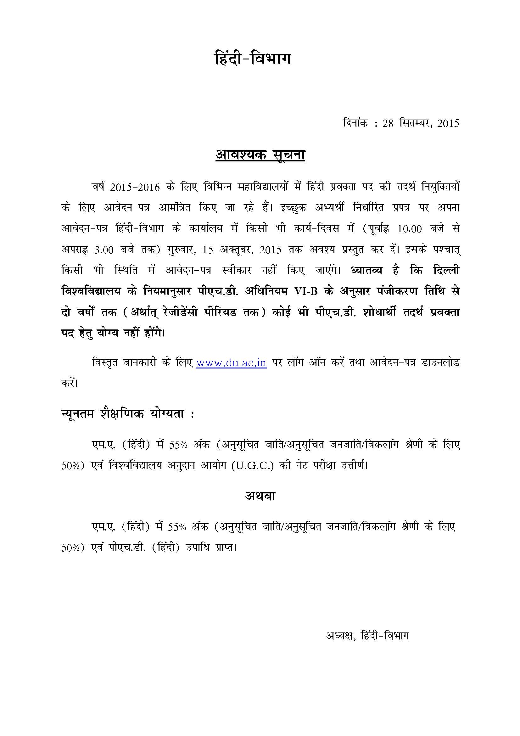 Download CBSE Class XIIth Hindi Exam Paper             StudyChaCha Cover Letter Templates